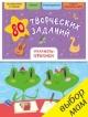 80 творческих заданий. Тренажеры-прописи